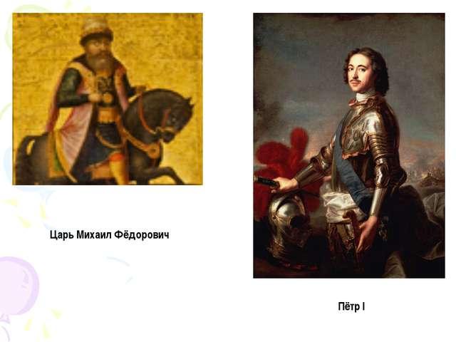 Пётр I Царь Михаил Фёдорович