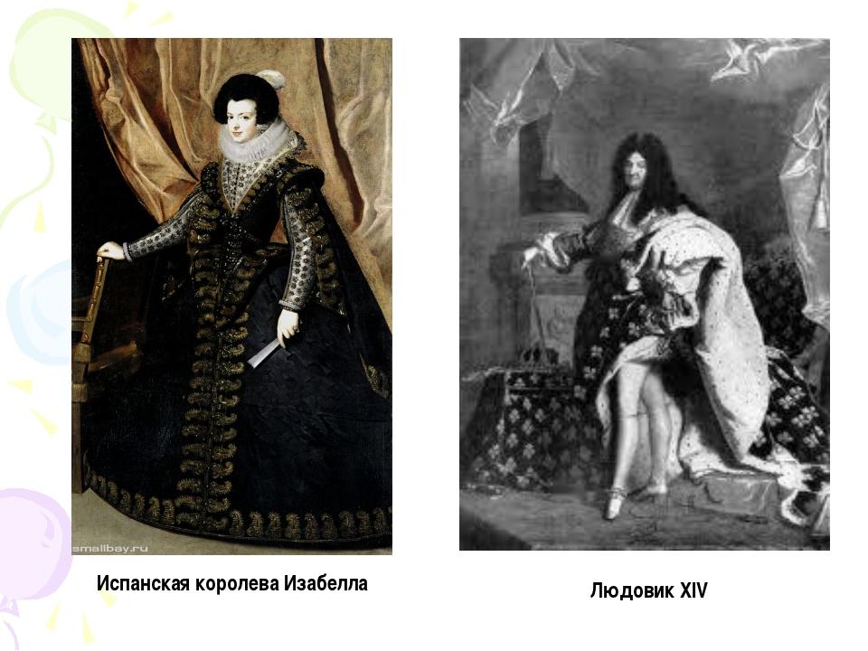 Испанская королева Изабелла Людовик XIV