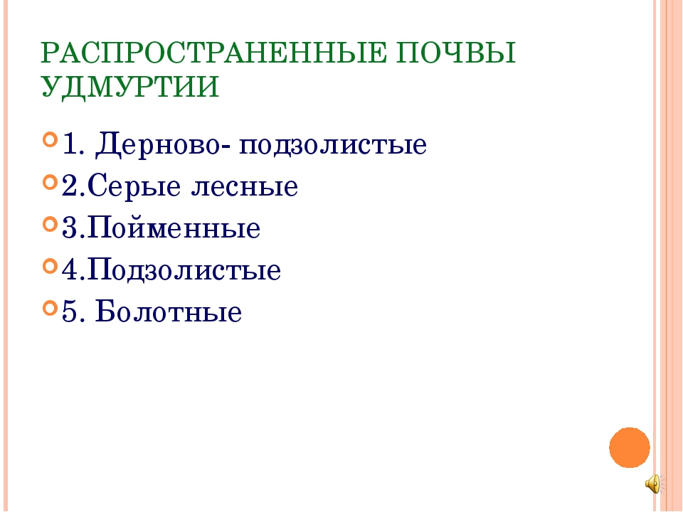 РАСПРОСТРАНЕННЫЕ ПОЧВЫ УДМУРТИИ 1. Дерново- подзолистые 2.Серые лесные 3.Пойм...