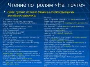 Чтение по ролям «На почте» Найти русские почтовые термины и соответствующие и