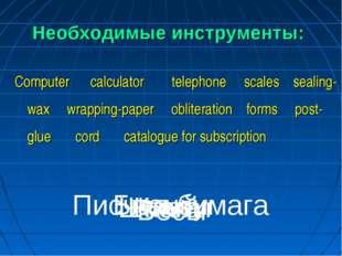 Необходимые инструменты: Computer calculator telephone scales sealing-wax wra