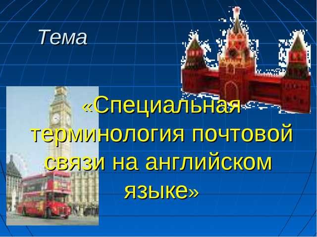 «Специальная терминология почтовой связи на английском языке» Тема