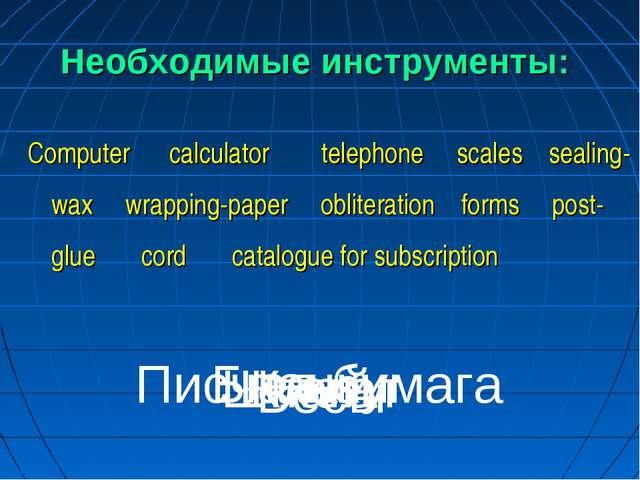 Необходимые инструменты: Computer calculator telephone scales sealing-wax wra...