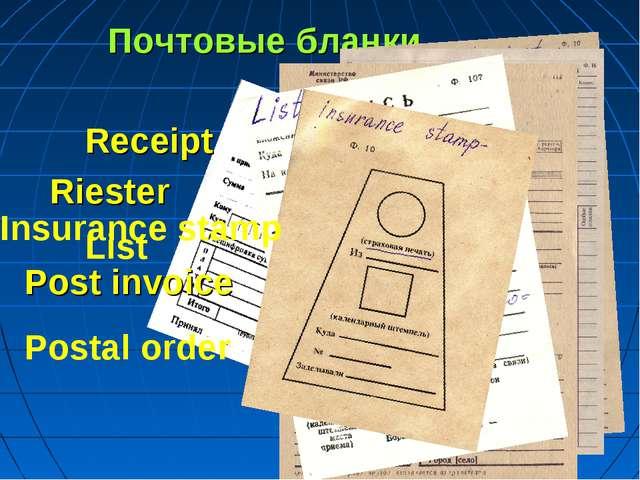 Почтовые бланки Receipt Riester Post invoice Postal order List Insurance stamp