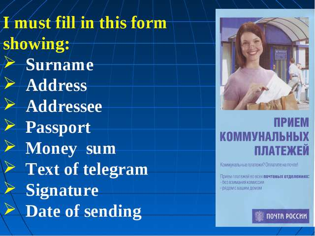 I must fill in this form showing: Surname Address Addressee Passport Money su...