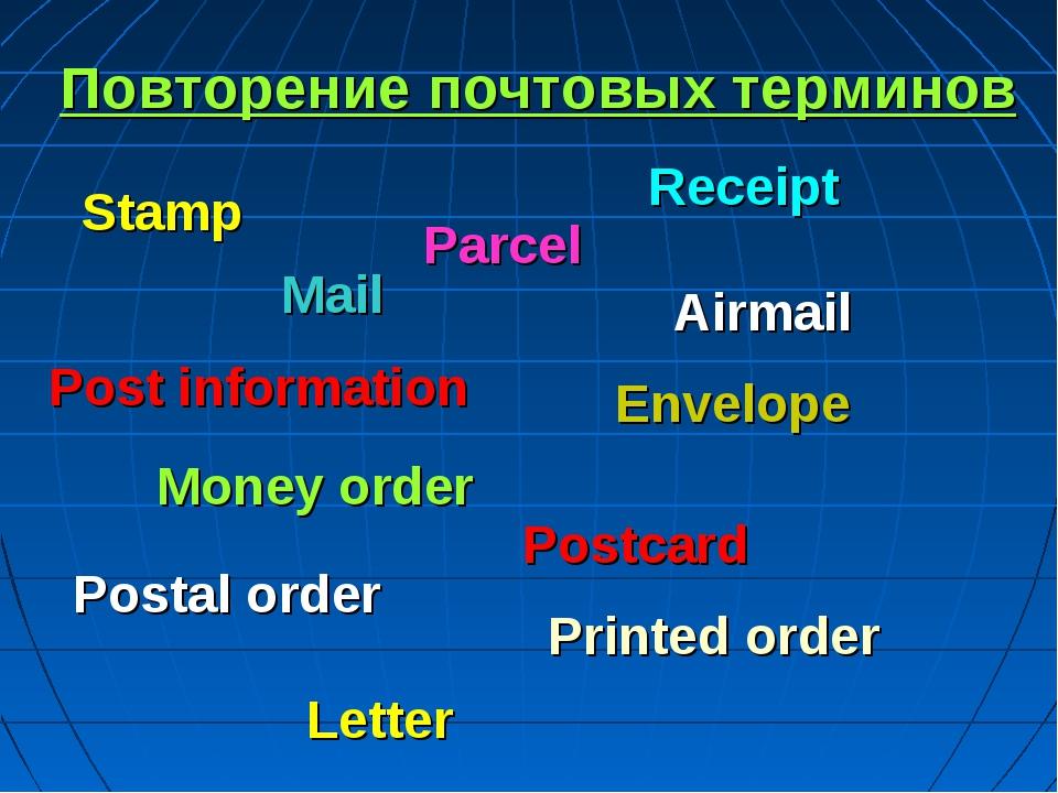 Повторение почтовых терминов Mail Airmail Envelope Stamp Postcard Letter Parc...
