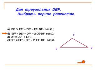 Дан треугольник DEF. Выбрать верное равенство. а) DE ²= EF² + DF² − EF· DF ·
