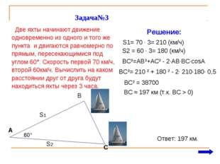 Задача№3 Две яхты начинают движение одновременно из одного и того же пункта