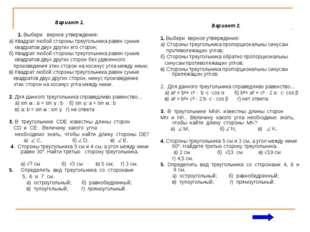 Вариант 1. 1. Выбери верное утверждение: а) Квадрат любой стороны треугольни