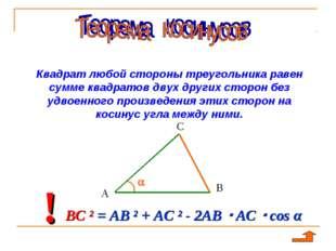 Квадрат любой стороны треугольника равен сумме квадратов двух других сторон б