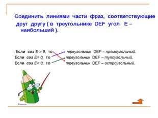 Соединить линиями части фраз, соответствующие друг другу ( в треугольнике DEF