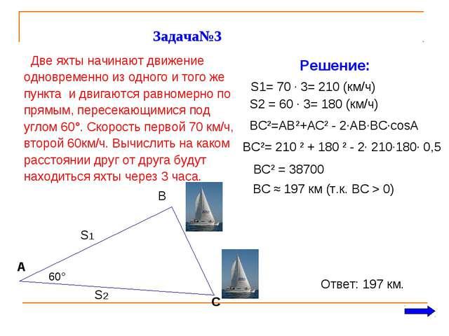 Задача№3 Две яхты начинают движение одновременно из одного и того же пункта...