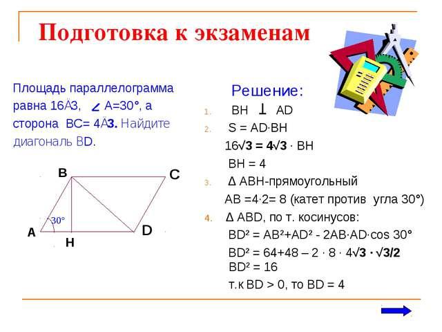 Подготовка к экзаменам Площадь параллелограмма равна 16√3, А=30°, а сторона...