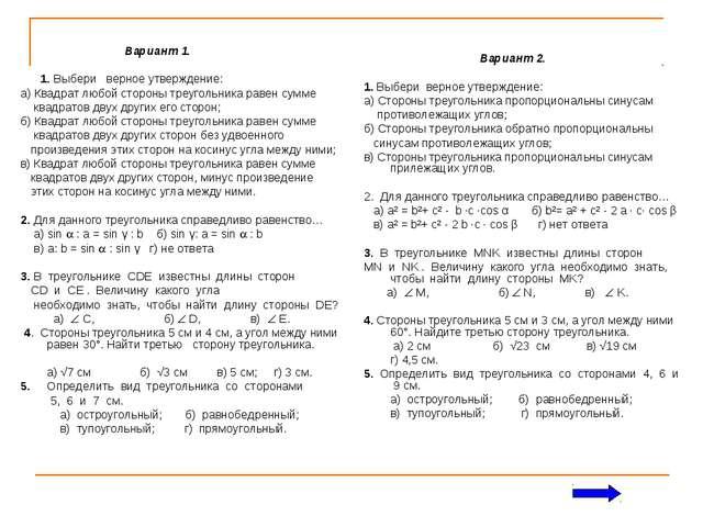 Вариант 1. 1. Выбери верное утверждение: а) Квадрат любой стороны треугольни...