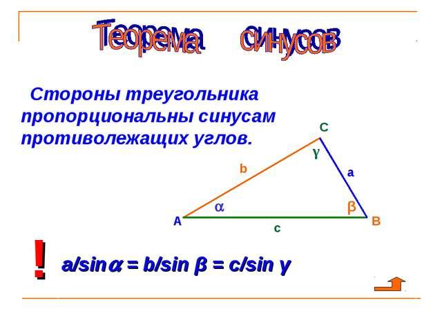 Стороны треугольника пропорциональны синусам противолежащих углов. A B b c a...