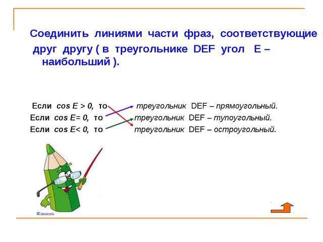 Соединить линиями части фраз, соответствующие друг другу ( в треугольнике DEF...