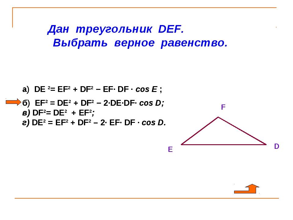 Дан треугольник DEF. Выбрать верное равенство. а) DE ²= EF² + DF² − EF· DF ·...