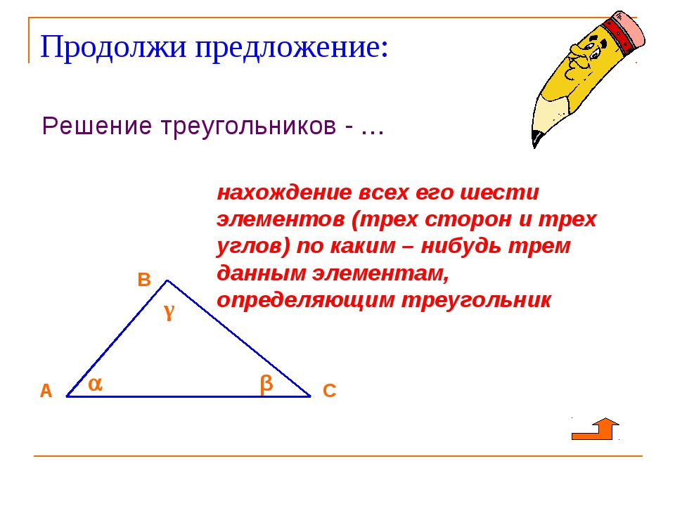 Продолжи предложение: Решение треугольников - … нахождение всех его шести эле...