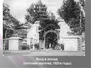 Вход в зоосад (почтовая карточка, 1920-е годы)
