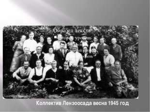 Коллектив Лензоосада весна 1945 год