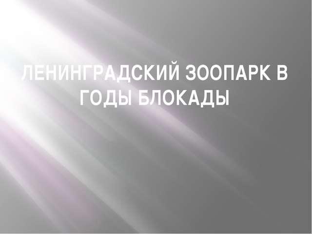 ЛЕНИНГРАДСКИЙ ЗООПАРК В ГОДЫ БЛОКАДЫ
