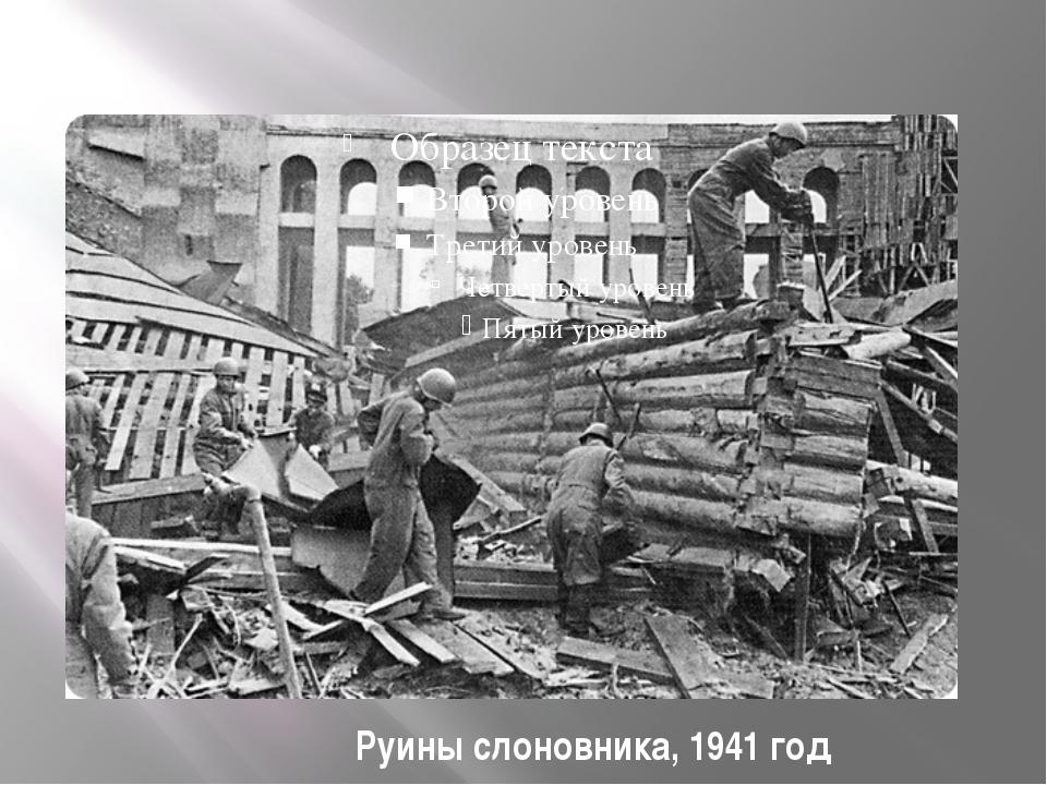 Руины слоновника, 1941 год