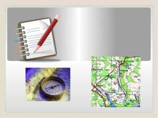 Вам понадобится: - компас -карта местности - блокнот - карандаш