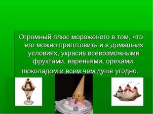 Огромный плюс мороженого в том, что его можно приготовить и в домашних услови