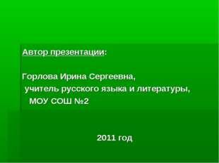 Автор презентации: Горлова Ирина Сергеевна, учитель русского языка и литерату