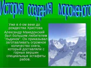 Уже в 4-ом веке до рождества Христова Александр Македонский был большим любит