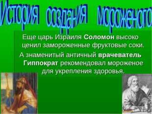 Еще царь Израиля Соломон высоко ценил замороженные фруктовые соки. А знаменит