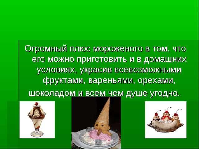 Огромный плюс мороженого в том, что его можно приготовить и в домашних услови...