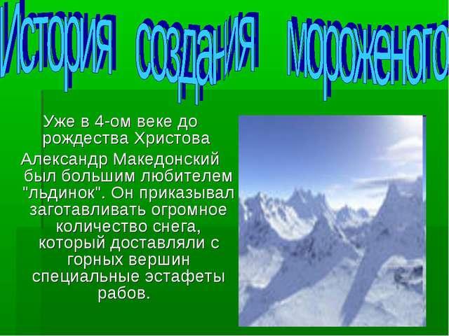 Уже в 4-ом веке до рождества Христова Александр Македонский был большим любит...