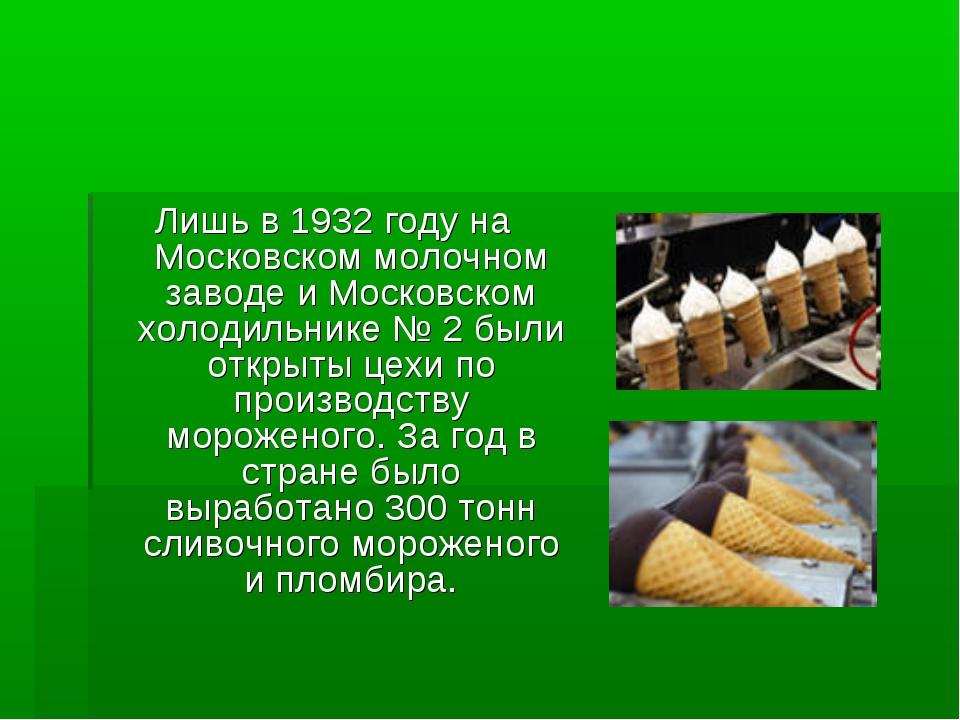 Лишь в 1932 году на Московском молочном заводе и Московском холодильнике № 2...