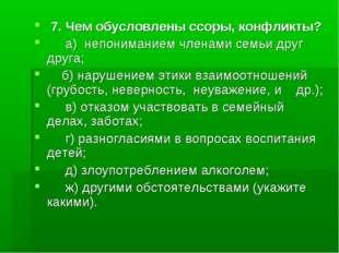 7. Чем обусловлены ссоры, конфликты? а) непониманием членами семьи друг друг