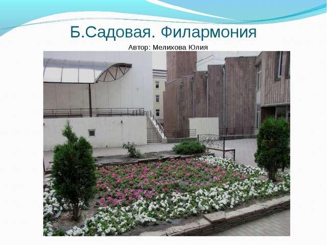 Б.Садовая. Филармония Автор: Мелихова Юлия