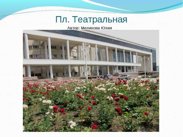Пл. Театральная Автор: Мелихова Юлия