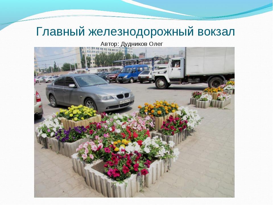 Главный железнодорожный вокзал Автор: Дудников Олег