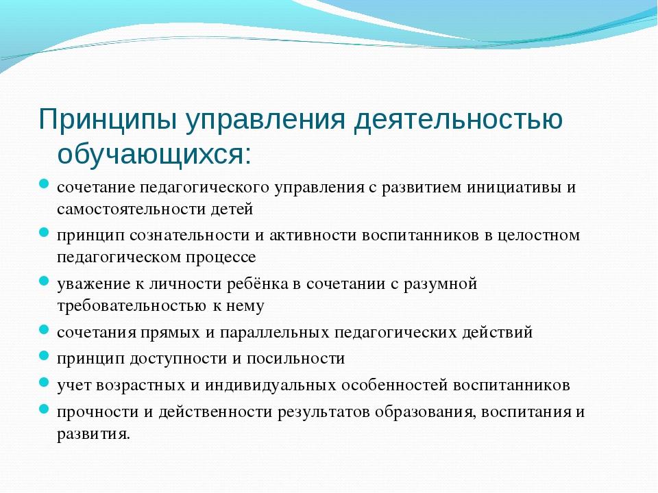 Принципы управления деятельностью обучающихся: сочетание педагогического упр...