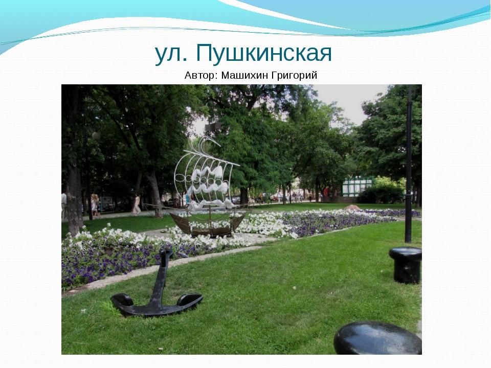 ул. Пушкинская Автор: Машихин Григорий