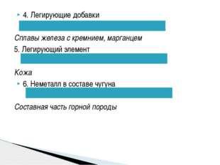 4. Легирующие добавки  Сплавы железа с кремнием, марганцем 5. Легирующий эле