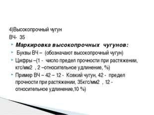 4)Высокопрочный чугун ВЧ- 35 Маркировка высокопрочных чугунов: Буквы ВЧ – (об