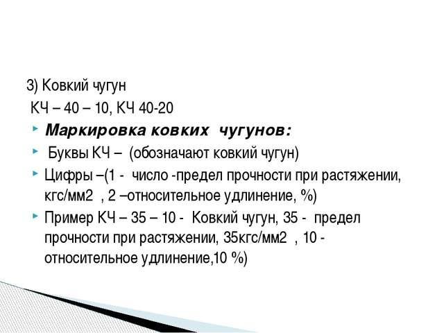 3) Ковкий чугун КЧ – 40 – 10, КЧ 40-20 Маркировка ковких чугунов: Буквы КЧ –...