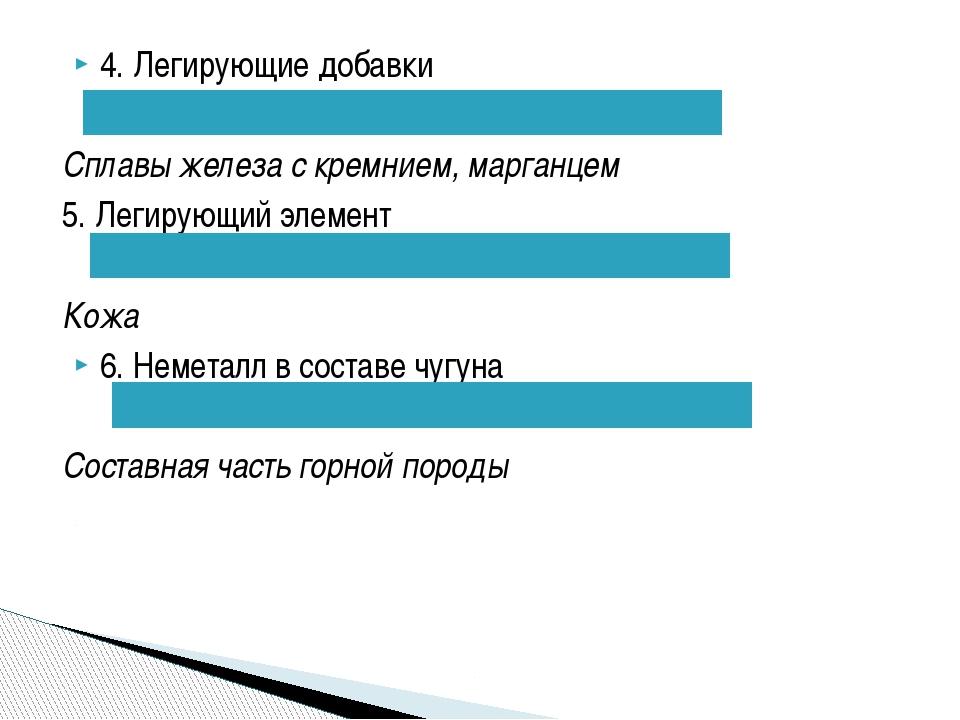 4. Легирующие добавки  Сплавы железа с кремнием, марганцем 5. Легирующий эле...