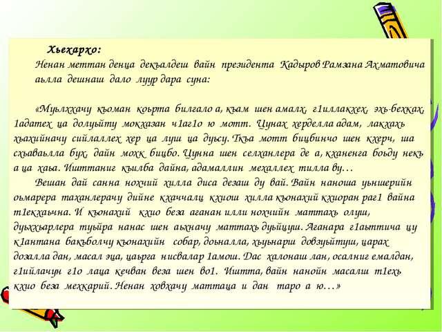 Хьехархо: Ненан меттан денца декъалдеш вайн президента Кадыров Рамзана Ахмат...