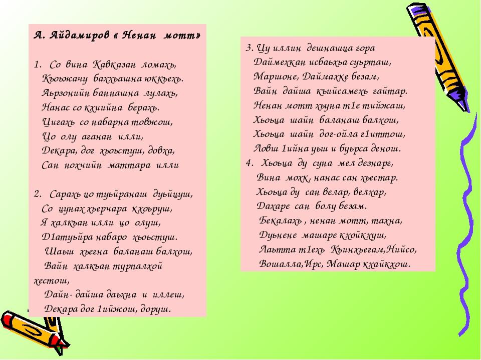 А. Айдамиров « Ненан мотт» 1. Со вина Кавказан ломахь, Къоьжачу баххьашна юкк...