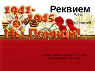 Роберт Рождественский Презентация ученицы 8-а класса Михайловой Анастасии Ре