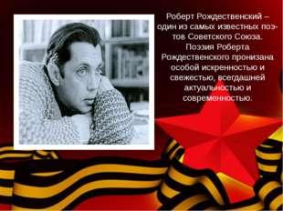 Роберт Рождественский – один из самых известных поэ- тов Советского Союза. По
