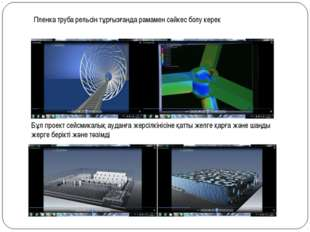 Бұл проект сейсмикалық ауданға жерсілкінісіне қатты желге қарға және шаңды же