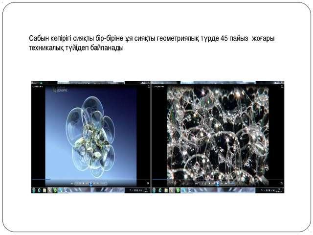 Сабын көпірігі сияқты бір-біріне ұя сияқты геометриялық түрде 45 пайыз жоғары...